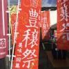 「土佐の豊穣祭」in嶺北!!