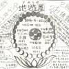 ぬたたの農家レストラン∞地遊屋∞お披露目試食会〜神山の歌姫 宮城 愛 LIVE〜