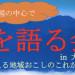 四国在住の地域おこし協力隊の方、必見!!「第1回 四国の中心で地域を語る会 in 大豊町」 ~みんなで考える地域おこしのこれから~